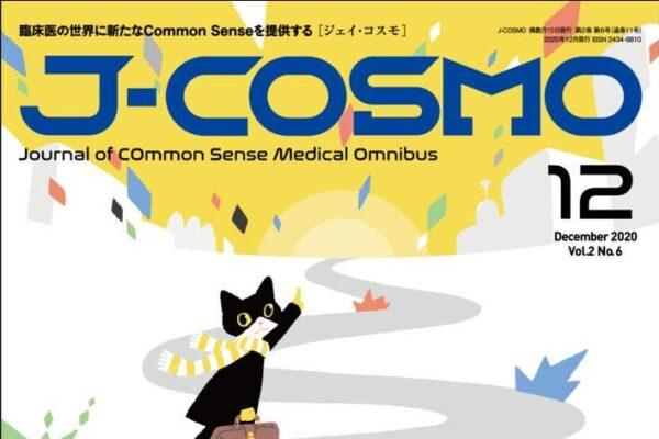 """""""J-COSMO""""の感想"""