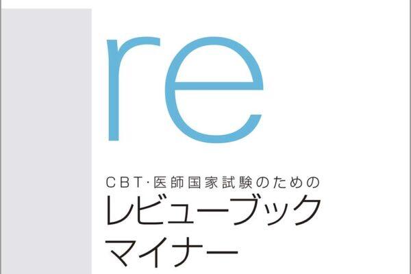 """""""CBT・医師国家試験のための レビューブック マイナー 2021−2022""""の感想"""