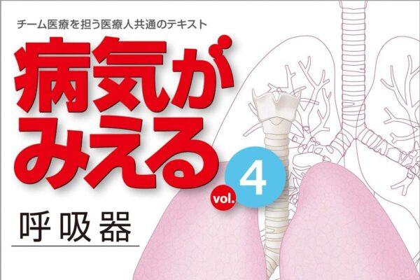 """""""病気がみえる vol.4 呼吸器""""の感想"""