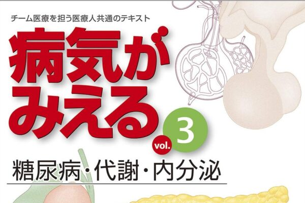 """""""病気がみえる vol.3 糖尿病・代謝・内分泌""""の感想"""