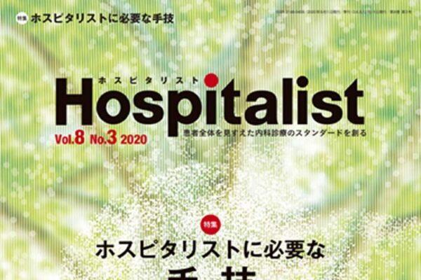 """Hospitalist""の感想"
