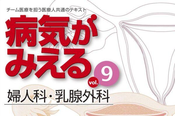 """""""病気がみえる vol.9 婦人科・乳腺外科""""の感想"""