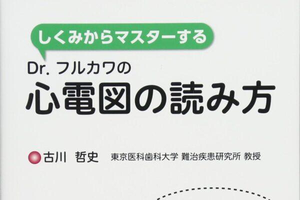 """""""しくみからマスターするDr.フルカワの心電図の読み方""""の感想"""