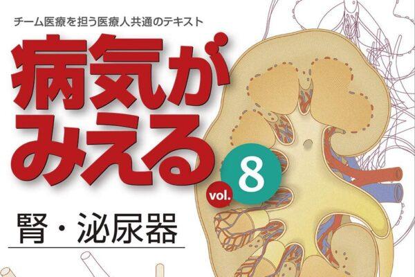 """""""病気がみえる vol.8 腎・泌尿器""""の感想"""