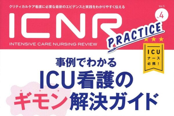 """ICNR(Intensive  care  nursing review)""の感想"