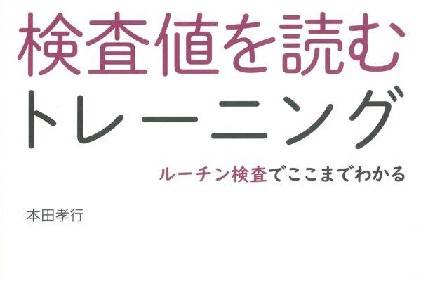 """""""検査値を読むトレーニング""""の感想"""