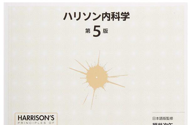 """""""ハリソン内科学""""の感想"""