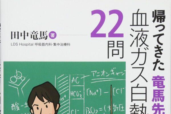"""""""竜馬先生の血液ガス白熱講義22問""""の感想"""