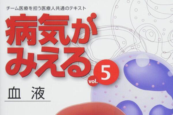 """""""病気がみえる vol.5 血液""""の感想"""