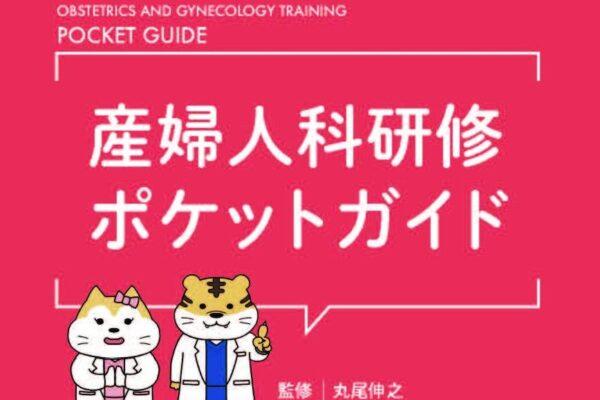 """""""産婦人科研修ポケットガイド""""の感想"""