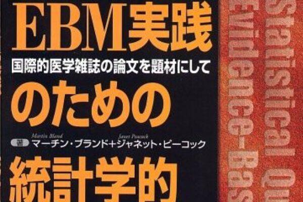 """""""EBM実践のための統計学的Q&A""""の感想"""