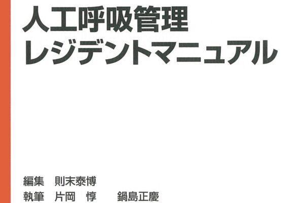 """""""人工呼吸管理レジデントマニュアル""""の感想"""