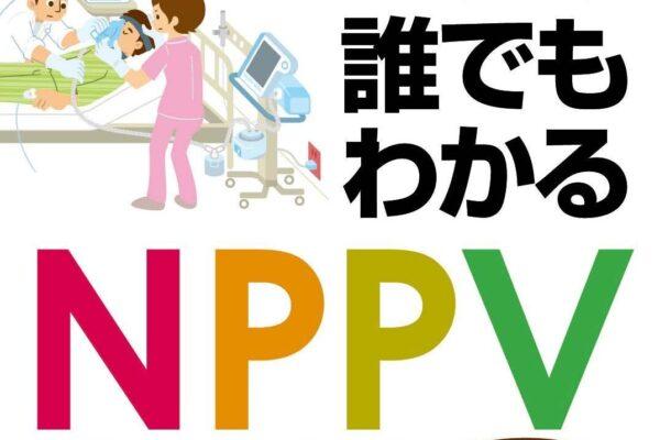"""""""誰でもわかるNPPV""""の感想"""