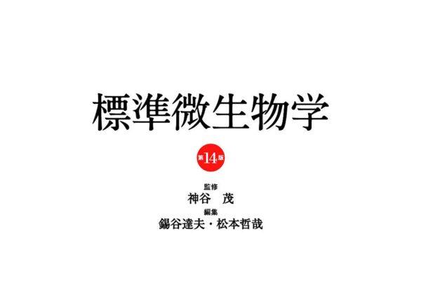 """標準微生物学""の感想"