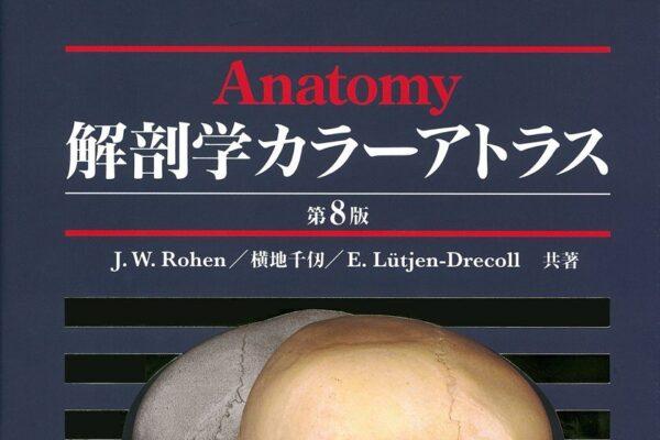 """""""解剖学カラーアトラス""""の感想"""