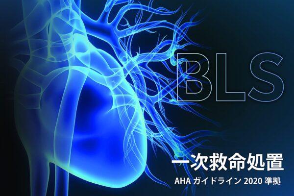 """BLSプロバイダーマニュアル AHAガイドライン2020 準拠""の感想"