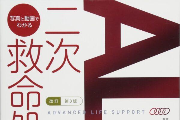 """ALS:写真と動画でわかるニ次救命処置""の感想"