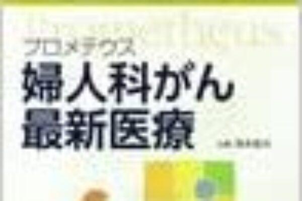 """""""プロメテウス婦人科がん最新治療""""の感想"""
