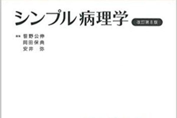 """""""シンプル病理学""""の感想"""