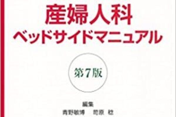 """""""産婦人科ベッドサイドマニュアル 第7版""""の感想"""