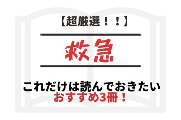 【超厳選】救急でおすすめの高レビュー参考書まとめ!