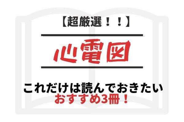 【超厳選】心電図でおすすめの高レビュー参考書まとめ!