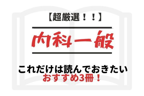 【超厳選】内科でおすすめの高レビュー参考書まとめ!