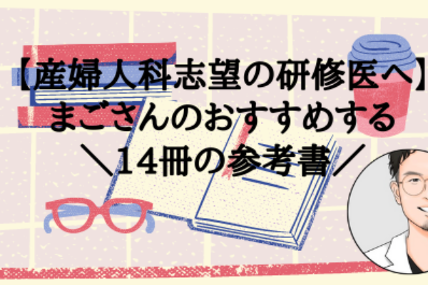【産婦人科志望の研修医へ】まごさんのおすすめする14冊の参考書