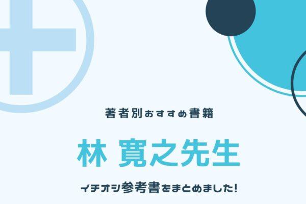【著者別おすすめ書籍!】林 寛之先生のイチオシ参考書をまとめました!