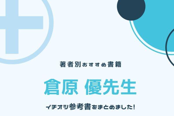 【著者別おすすめ書籍!】倉原 優先生のイチオシ参考書をまとめました!
