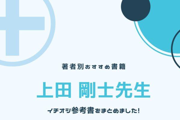 【著者別おすすめ書籍!】上田剛士先生のイチオシ参考書をまとめました!