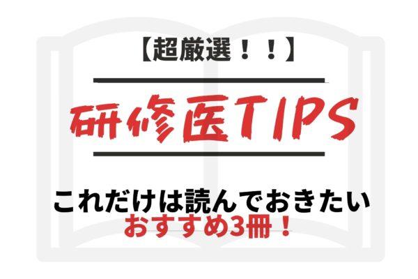 【超厳選】研修医お役立ちのおすすめ高レビュー参考書まとめ!