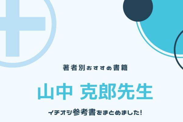 【著者別おすすめ書籍!】山中 克郎先生のイチオシ参考書をまとめました!