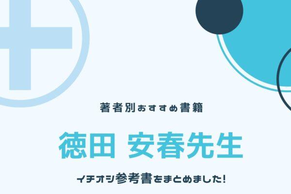 【著者別おすすめ書籍!】徳田 安春先生のイチオシ参考書をまとめました!